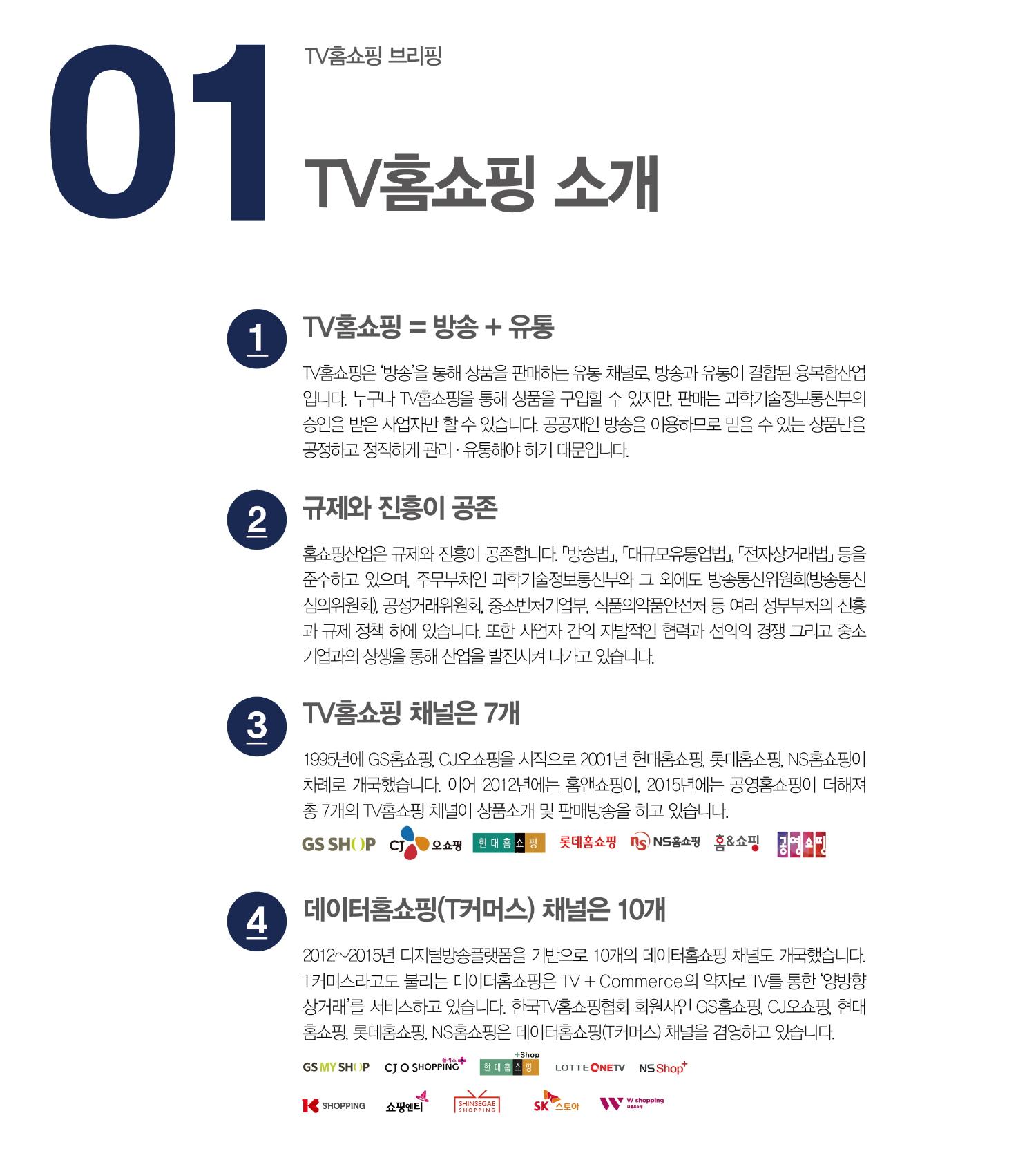 [꾸미기]TV홈쇼핑에관한친절한책10.jpg